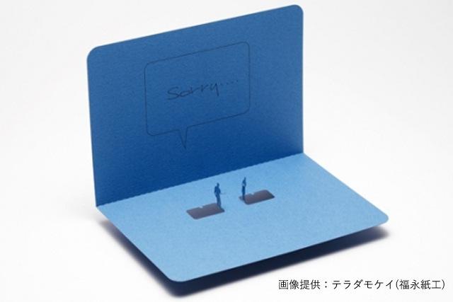 terada_card_sorry_001m.JPG
